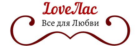 Секс Шоп Ловелас